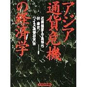 アジア通貨危機の経済学 [単行本]