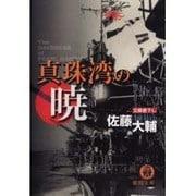 真珠湾の暁(徳間文庫) [文庫]