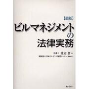 最新 ビルマネジメントの法律実務 [単行本]