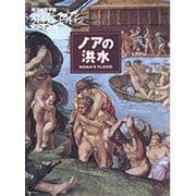 ノアの洪水 [単行本]