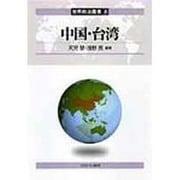 中国・台湾(世界政治叢書〈8〉) [全集叢書]