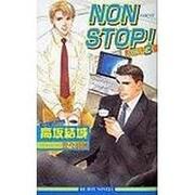 NON STOP!〈ACT.3〉(ビーボーイノベルズ) [単行本]
