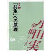 小田実全集 評論〈10〉「共生」への原理 [全集叢書]