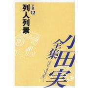 小田実全集 小説〈12〉列人列景 [全集叢書]
