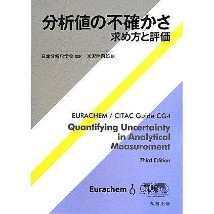 分析値の不確かさ―求め方と評価 [単行本]