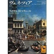 ヴェネツィア―東西ヨーロッパのかなめ1081-1797(講談社学術文庫) [文庫]