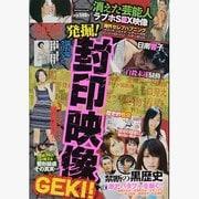 発掘!封印映像GEKI!(マイウェイムック) [ムックその他]
