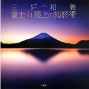 三好和義 富士山極上の撮影術 [単行本]