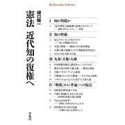 憲法 近代知の復権へ(平凡社ライブラリー) [全集叢書]