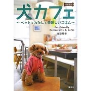犬カフェ―ペットとわたしと美味しいごはん 首都圏版 [単行本]