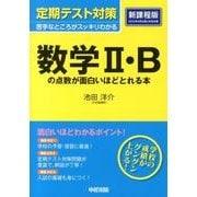 定期テスト対策数学2・Bの点数が面白いほどとれる本 新課程版 [単行本]