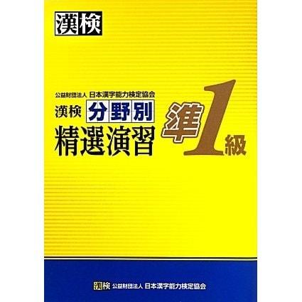 漢検準1級分野別精選演習 [単行本]