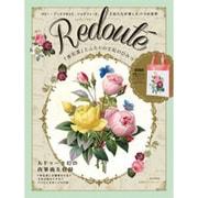 Redoute-『美花選』とふたりの王妃のひみつ-マリー・アントワネット、ジョゼフィーヌ、王妃たちが愛したバラの世界(e-MOOK 宝島社ブランドムック) [ムックその他]