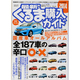 最新!!くるま購入ガイド 2014-ジャンルを問わず新車購入に対応する国産車ガイドの決定版(SAKURA・MOOK 17) [ムックその他]