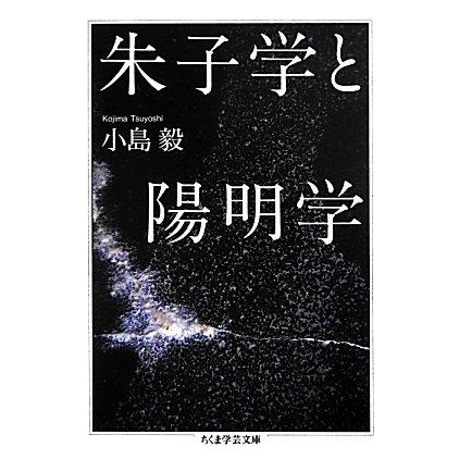 朱子学と陽明学(ちくま学芸文庫) [文庫]