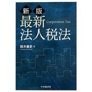 最新法人税法 新版 [単行本]