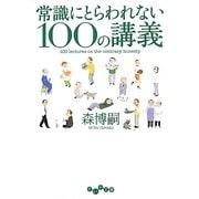 常識にとらわれない100の講義(だいわ文庫) [文庫]