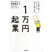 1万円起業―片手間で始めてじゅうぶんな収入を稼ぐ方法 [単行本]