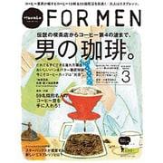 Hanako FOR MEN Vol.9(マガジンハウスムック) [ムックその他]