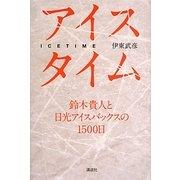 アイスタイム―鈴木貴人と日光アイスバックスの1500日 [単行本]