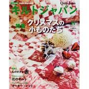 Quilts Japan (キルトジャパン) 2013年 11月号 [雑誌]