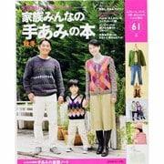 家族みんなの手あみの本 2013年 11月号 [雑誌]