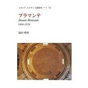 ブラマンテ―イタリア・ルネサンス建築史ノート〈3〉 [単行本]
