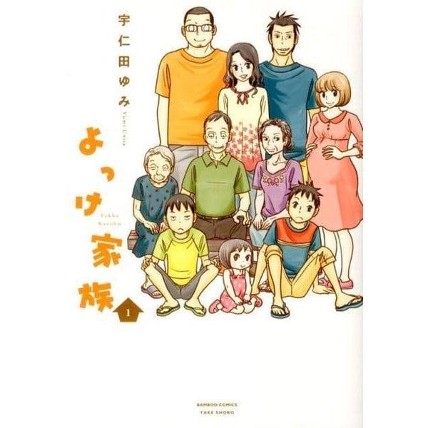 よっけ家族 1(バンブー・コミックス) [コミック]