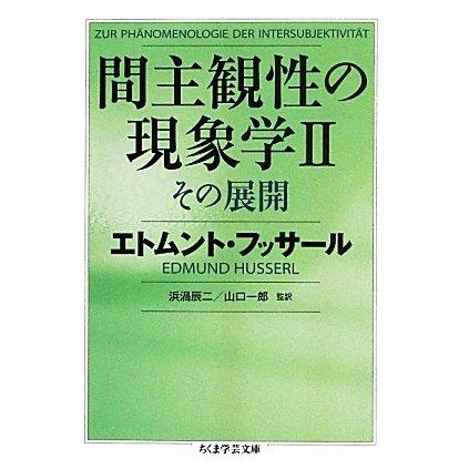 間主観性の現象学〈2〉その展開(ちくま学芸文庫) [文庫]