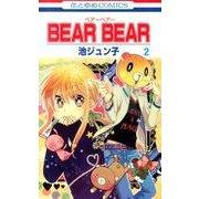 BEAR BEAR 2(花とゆめCOMICS) [コミック]