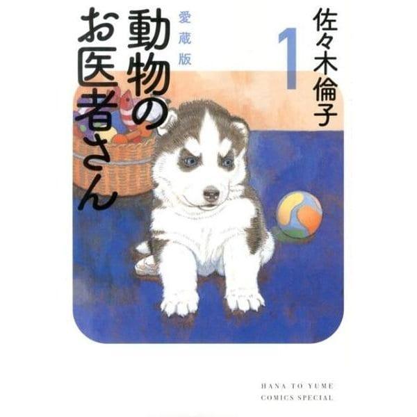 動物のお医者さん 1 愛蔵版(花とゆめCOMICSスペシャル) [コミック]