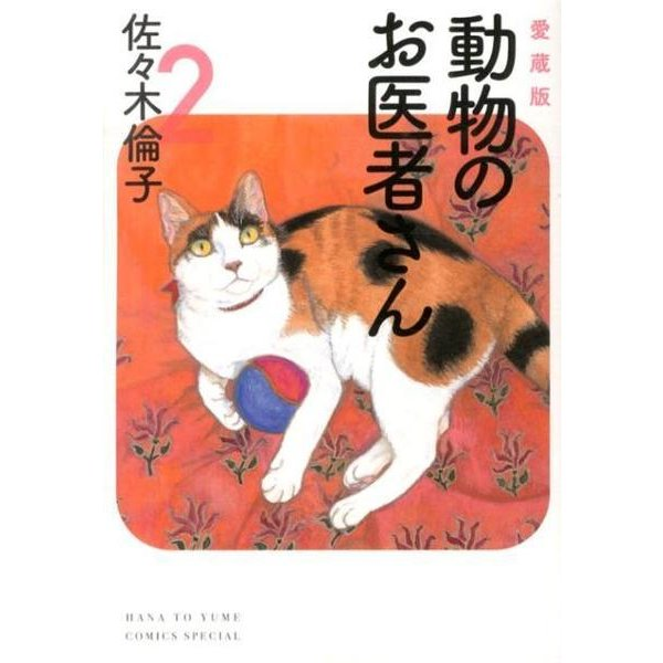 動物のお医者さん 2 愛蔵版(花とゆめCOMICSスペシャル) [コミック]