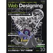 Web Designing (ウェブデザイニング) 2013年 10月号 [雑誌]