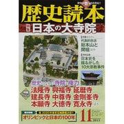歴史読本 2013年 11月号 [雑誌]