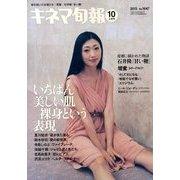 キネマ旬報 2013年 10/1号 [雑誌]