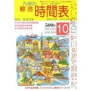九州の綜合時間表 2013年 10月号 [雑誌]