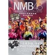 NMB48ライブツアー2013PHOTOBOOK 東日本縦断-張り付き騒ぎ撮り [ムックその他]