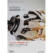 Autodesk Inventor 2014公式トレーニングガイド〈Vol.2〉 [単行本]
