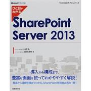 ひと目でわかるSharePoint Server 2013(TechNet ITプロシリーズ) [単行本]