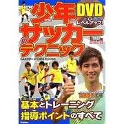 DVDでレベルアップ!少年サッカーのテクニック(GAKKEN SPORTS BOOKS) [単行本]
