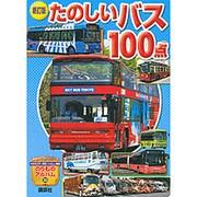 たのしいバス100点 新訂版(講談社のアルバムシリーズ のりものアルバム 30) [ムックその他]