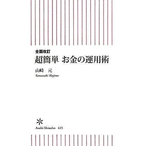 超簡単お金の運用術 全面改訂版 (朝日新書) [新書]