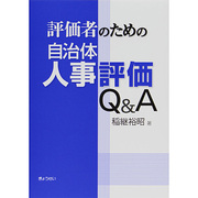 評価者のための自治体人事評価Q&A [単行本]