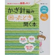 かぎ針編み困ったときに開く本―誰も教えてくれなかった基礎のキソ [単行本]