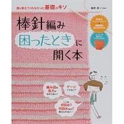 棒針編み困ったときに開く本―誰も教えてくれなかった基礎のキソ [単行本]