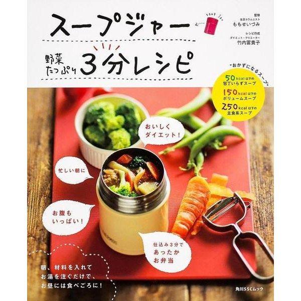 スープジャー野菜たっぷり3分レシピ(角川SSCムック) [ムックその他]