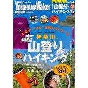 神奈川の山登り&ハイキング 保存版(ウォーカームック 379) [ムックその他]
