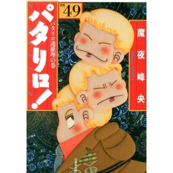 パタリロ! 選集49 パタリロ迷推理の巻(白泉社文庫 ま 1-64) [文庫]