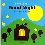 おやすみおやすみGood Night(小学館のえいご絵本シリーズ〈5〉) [絵本]