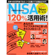 NISA(少額投資非課税制度)120%活用術-元手100万円までならいくら儲けても税金がタダ!(日経ムック) [ムックその他]